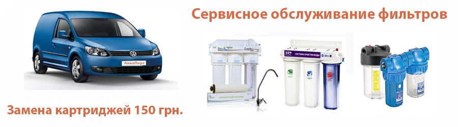 Замена картриджей для воды в Киеве заказать